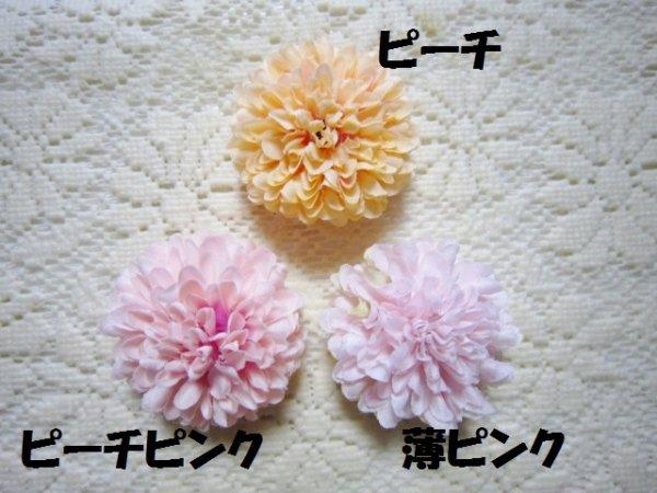 画像1: 【クリップピン】ポンポンマム(2013)薄ピンク系 (1)
